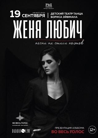 19 сентября 2020 г. - Женя Любич