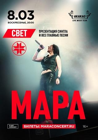 08 марта 2020 г. - МАРА