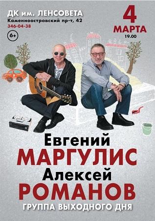 04 марта 2020 г. - Е.Маргулис - А.Романов
