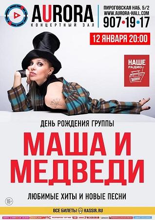 12 января 2020 г. - МАША И МЕДВЕДИ