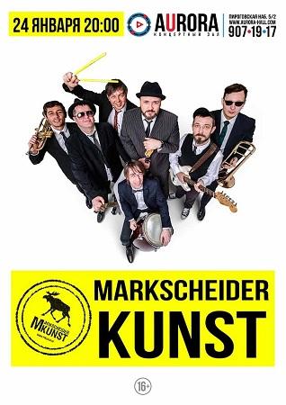 24 января 2020 г. - Markscheider Kunst