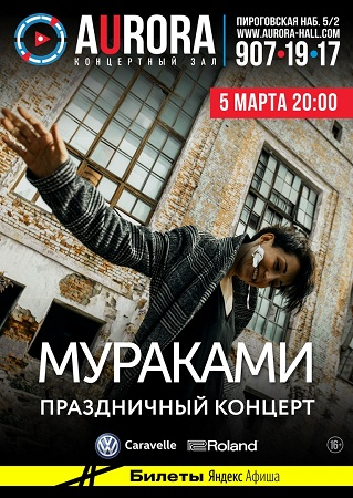 05 марта 2020 г. - МУРАКАМИ