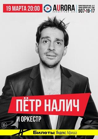 19 марта 2020 г. - Пётр Налич и Оркестр