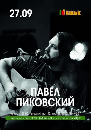 27 сентября 2020 г. - Павел Пиковский