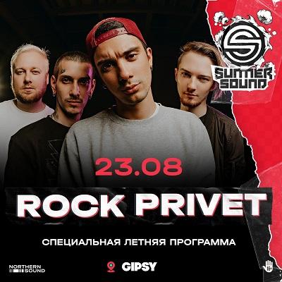 rock_privet