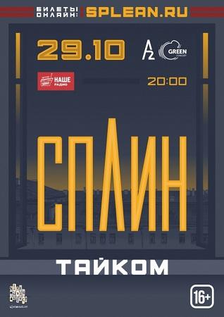 29 октября 2020 г. - СПЛИН
