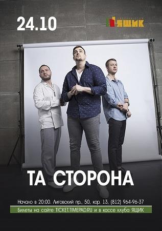 24 октября 2020 г. - Та Сторона