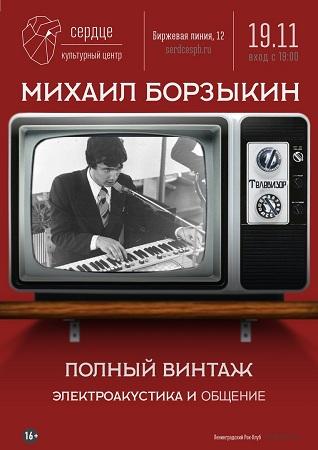 19 ноября 2020 г. - Михаил Борзыкин