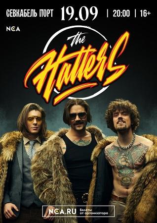 19 сентября 2020 г. - The Hatters