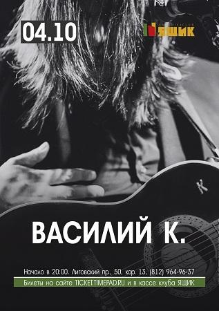 04 октября 2020 г. - Василий К.