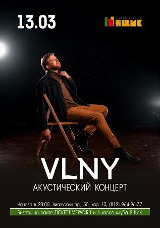 13 марта 2020 г. - VLNY