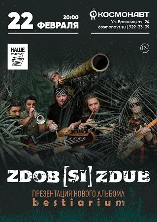 22 февраля 2020 г. - Zdob si Zdub