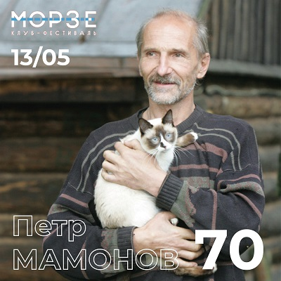mamonov
