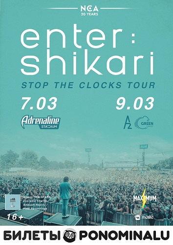 09 марта 2019 г. - Enter Shikari