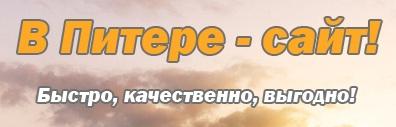 in_spb_site